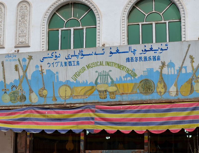 Kashgar music shop sign